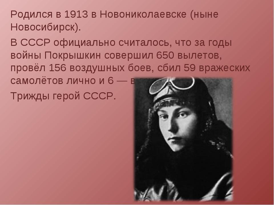 Родился в 1913 в Новониколаевске (ныне Новосибирск). В СССР официально считал...
