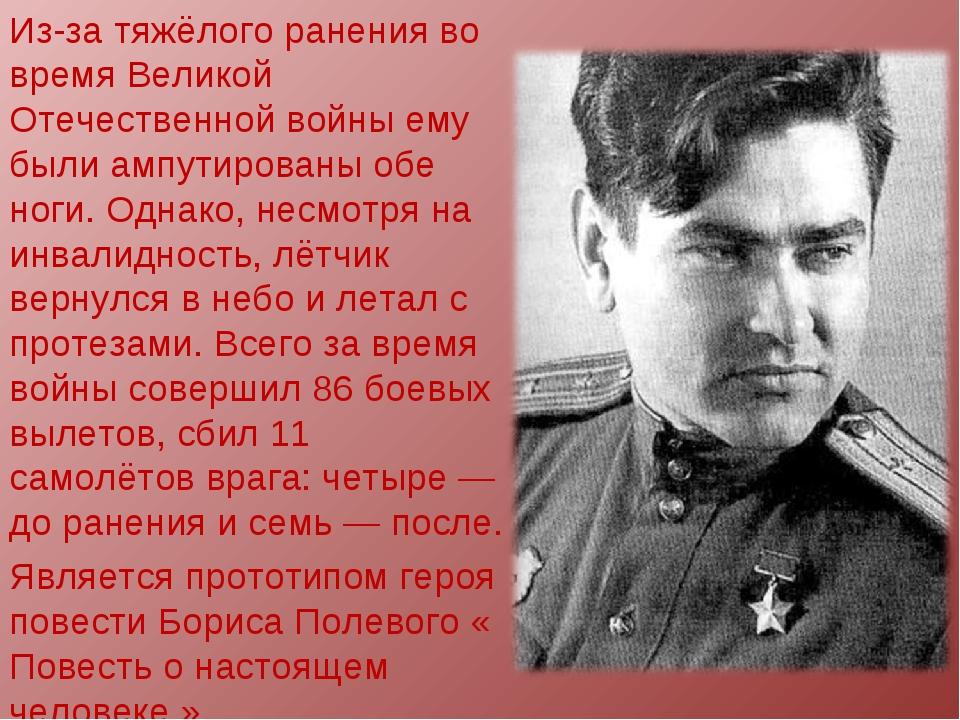 Из-за тяжёлого ранения во время Великой Отечественной войны ему были ампутиро...