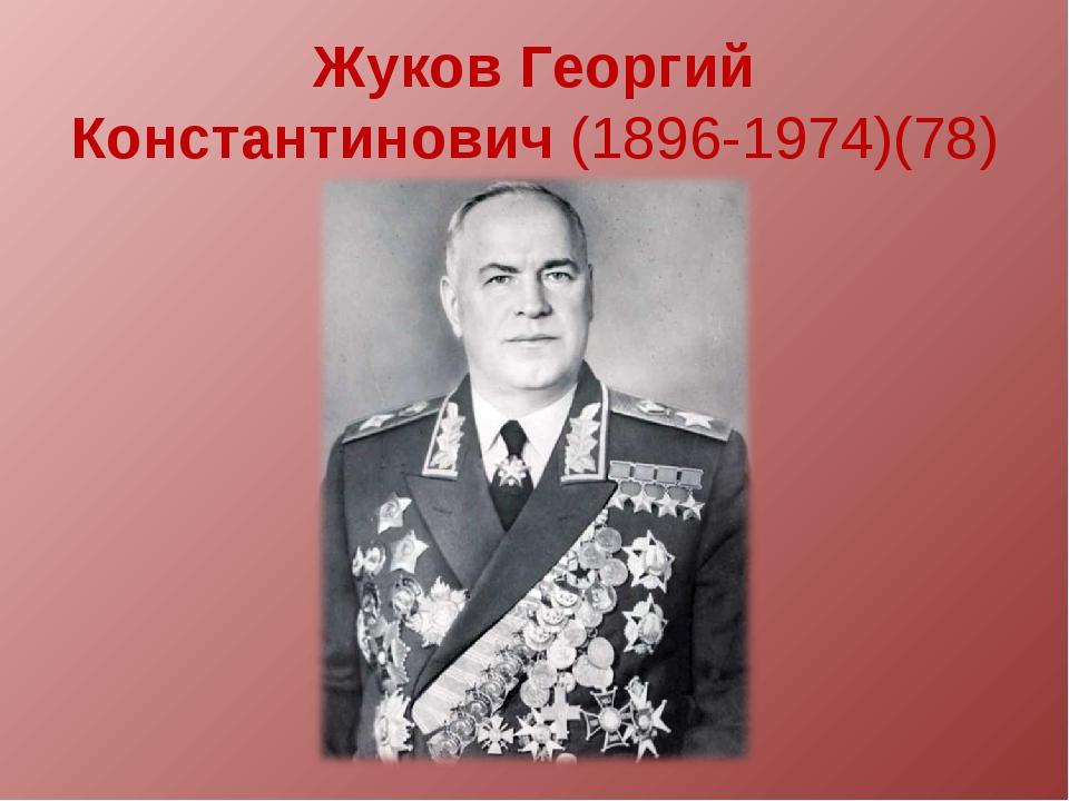 Жуков Георгий Константинович (1896-1974)(78)