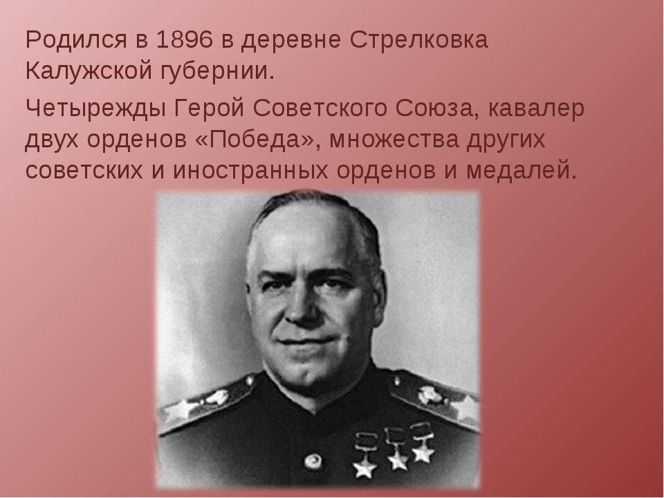 Родился в 1896 в деревне Стрелковка Калужской губернии. Четырежды Герой Совет...