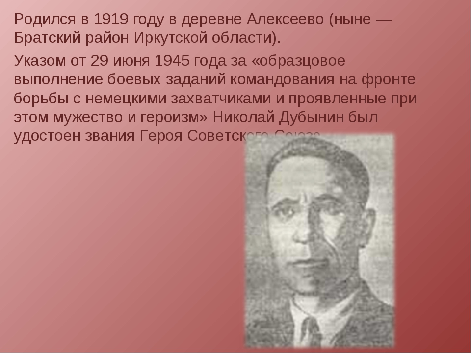 Родился в 1919 году в деревне Алексеево (ныне — Братский район Иркутской обла...