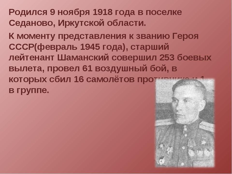 Родился 9 ноября 1918 года в поселке Седаново, Иркутской области. К моменту п...