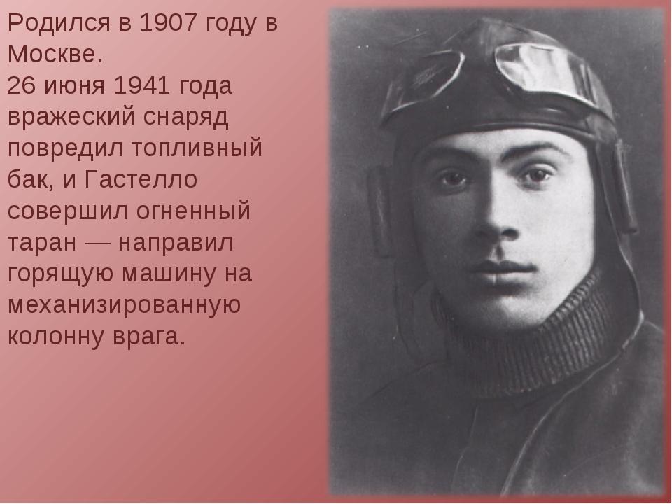 Родился в 1907 году в Москве. 26 июня 1941 года вражеский снаряд повредил топ...