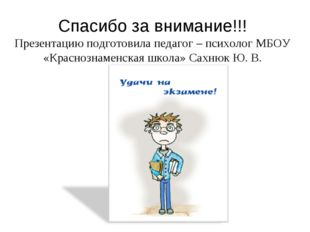 Спасибо за внимание!!! Презентацию подготовила педагог – психолог МБОУ «Красн
