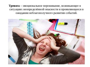 Тревога – эмоциональное переживание, возникающее в ситуациях неопределённой о