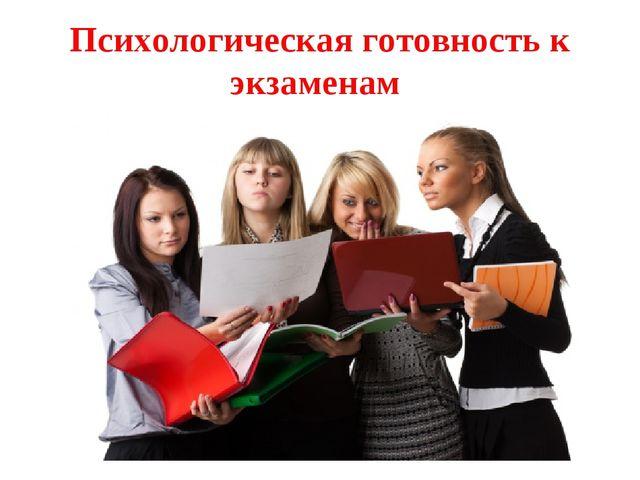 Психологическая готовность к экзаменам