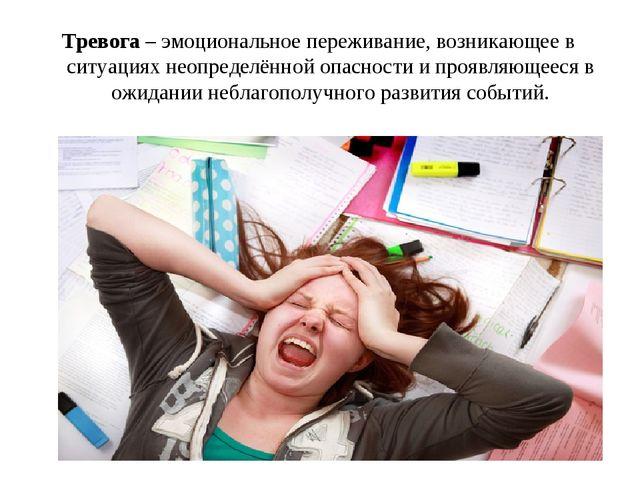 Тревога – эмоциональное переживание, возникающее в ситуациях неопределённой о...