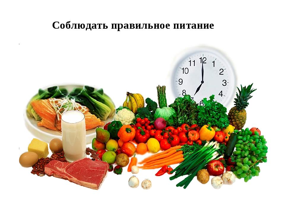 Соблюдать правильное питание