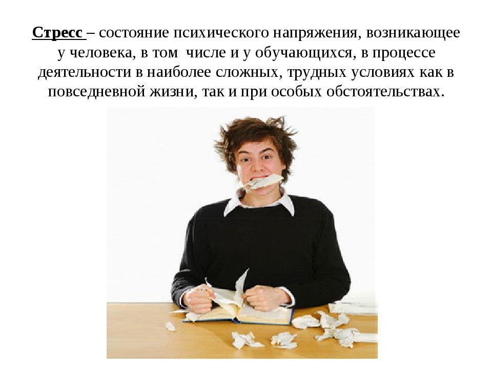 Стресс – состояние психического напряжения, возникающее у человека, в том чис...
