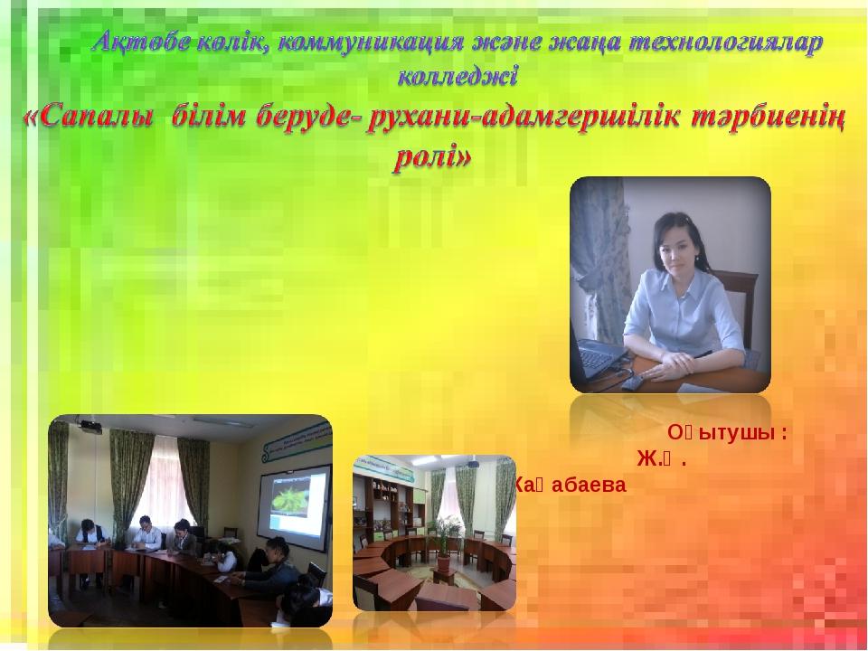 Оқытушы : Ж.Ө. Жаңабаева