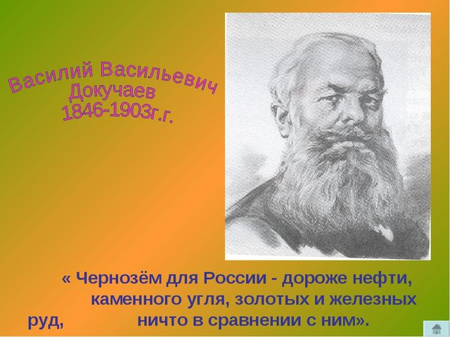 « Чернозём для России - дороже нефти, каменного угля, золотых и железных руд...