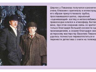 Шерлок у Ливанова получился каноничным и очень близким к оригиналу и иллюстра
