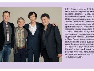 В 2010 году компания BBC One выпустила на экраны первый сезон сериала «Шерлок