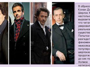 В обрисовке Конан Дойла Шерлок Холмс настолько выразителен, что читатель увер