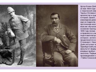 Артур Конан Дойль родился 22 мая 1859 года в Эдинбурге в творческой семье: о