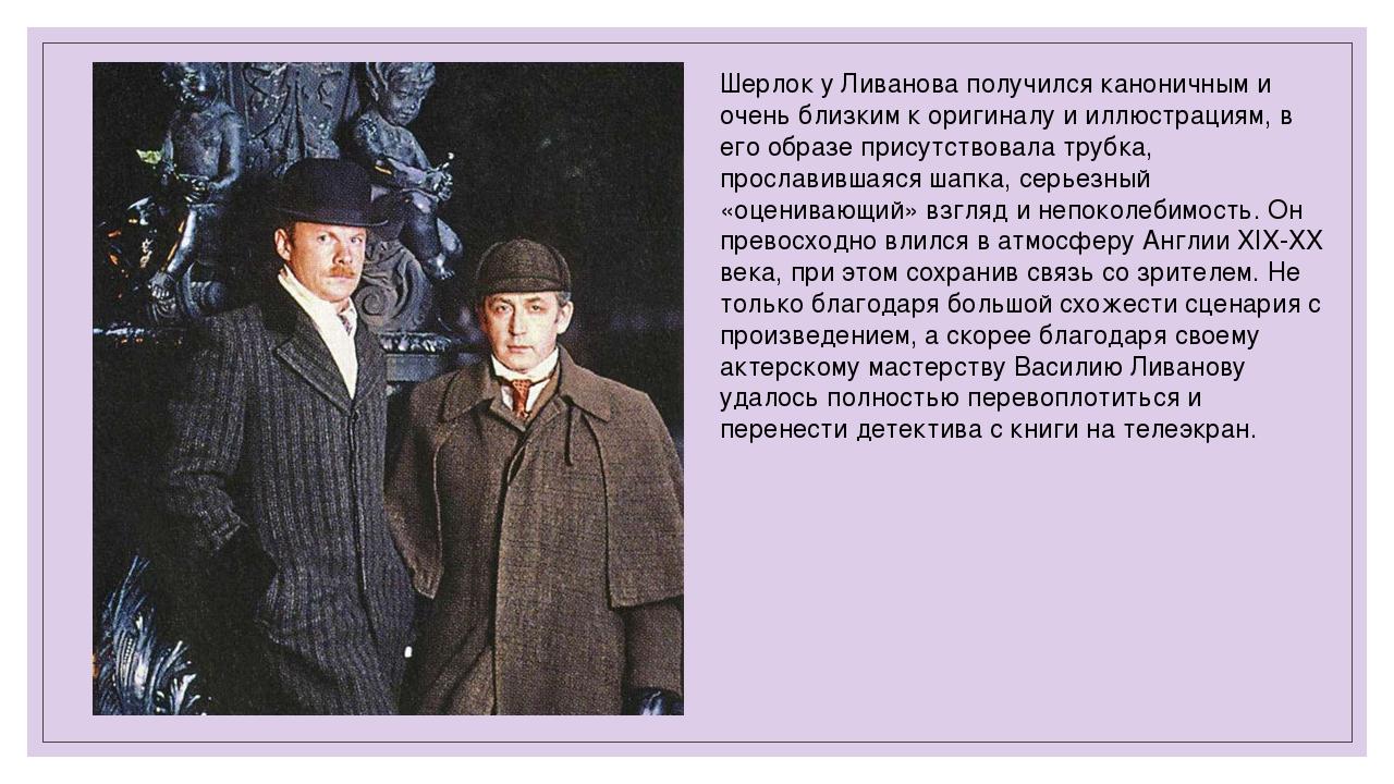 Шерлок у Ливанова получился каноничным и очень близким к оригиналу и иллюстра...
