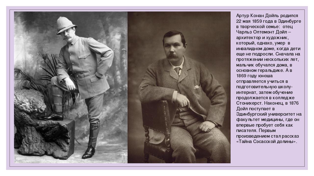 Артур Конан Дойль родился 22 мая 1859 года в Эдинбурге в творческой семье: о...