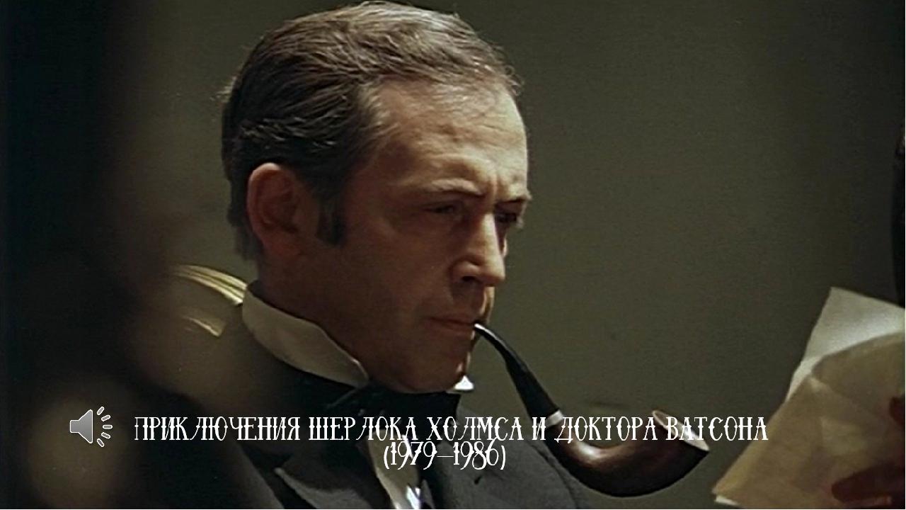 Приключения Шерлока Холмса и доктора Ватсона (1979—1986)
