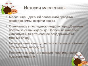 История масленицы Масленица –древний славянский праздник проводов зимы, встре