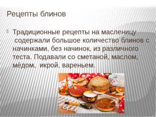 Рецепты блинов Традиционныерецепты на масленицусодержали большое количество