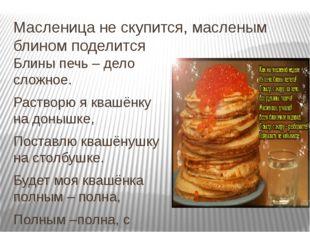 Масленица не скупится, масленым блином поделится Блины печь – дело сложное. Р