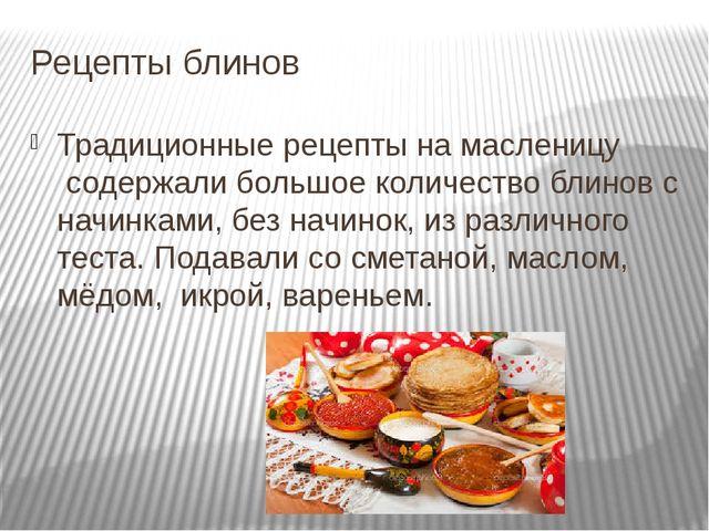 Рецепты блинов Традиционныерецепты на масленицусодержали большое количество...
