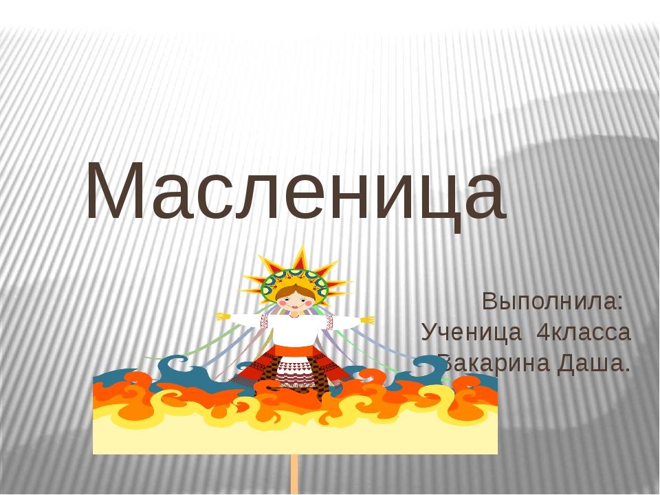 Масленица Выполнила: Ученица 4класса Вакарина Даша.