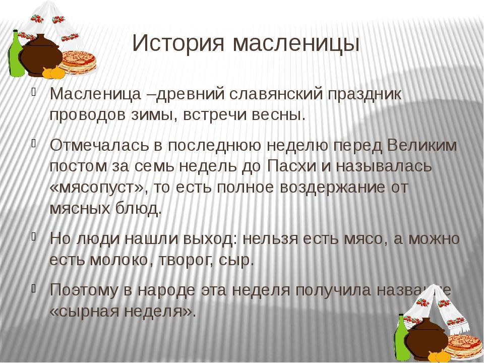 История масленицы Масленица –древний славянский праздник проводов зимы, встре...