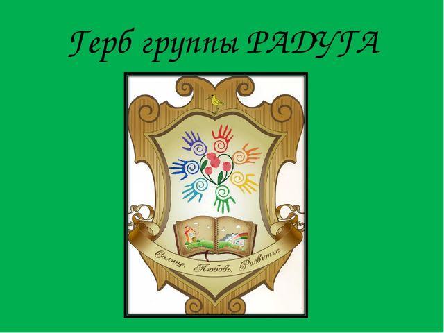 Герб группы РАДУГА