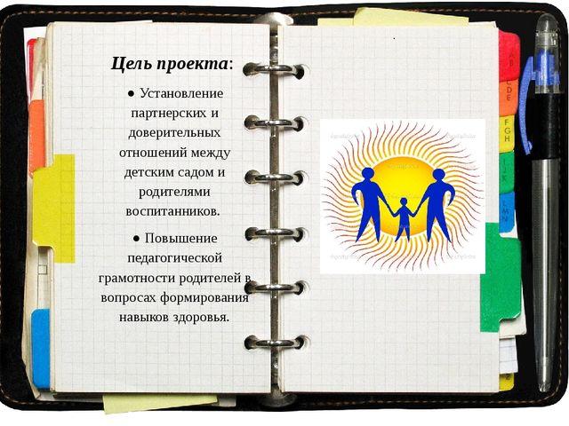 Цель проекта: ● Установление партнерских и доверительных отношений между дет...