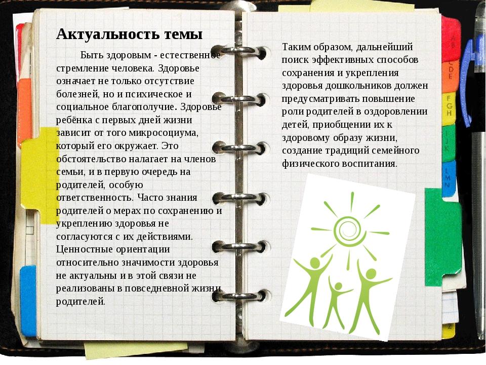 Актуальность темы Быть здоровым - естественное стремление человека. Здоровье...