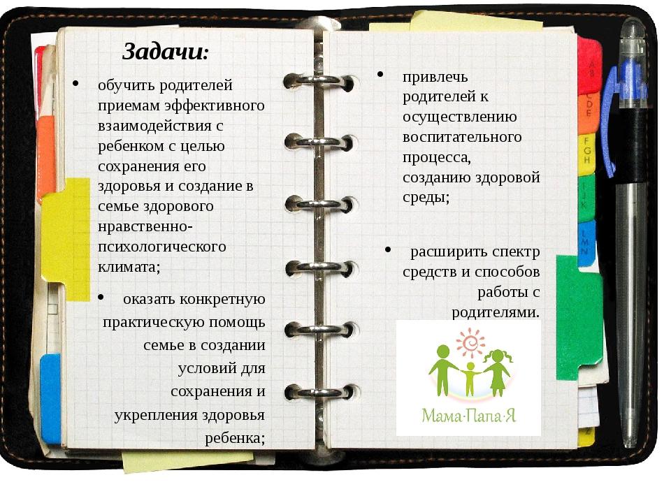 Задачи: обучить родителей приемам эффективного взаимодействия с ребенком с ц...