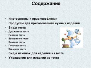 Содержание Инструменты и приспособления Продукты для приготовления мучных изд