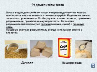 Разрыхлители теста Пищевая сода Дрожжи Мука с водой дает клейкую массу, котор