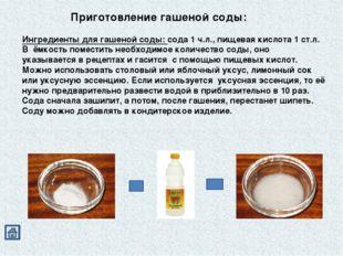 Приготовление гашеной соды: Ингредиенты для гашеной соды: сода 1 ч.л., пищев