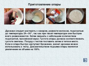 Приготовление дрожжевого опарного теста Продукты: На 1 кг теста - 4 стакана м