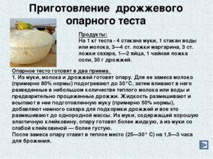 Приготовление бисквитного теста Продукты: Мука - 1 стакан (100 г), яйца - 4 ш