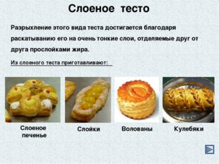 Готовое тесто в конце замеса должно представлять собой вязкую массу. 4. Приго