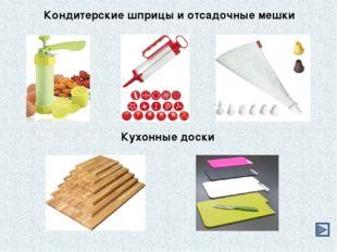 Кондитерские шприцы и отсадочные мешки Кухонные доски