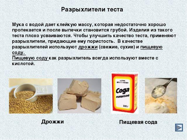 Разрыхлители теста Пищевая сода Дрожжи Мука с водой дает клейкую массу, котор...