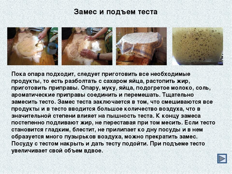 2. В готовую опару добавить оставшуюся часть теплого молока, растворенную сол...
