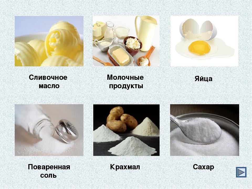 Сливочное масло Яйца Сахар Поваренная соль Крахмал Молочные продукты