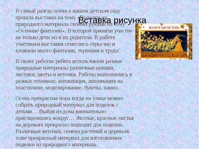 В самый разгар осени в нашем детском саду прошла выставка на тему «Поделки и...