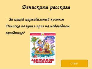 Денискины рассказы За какой карнавальный костюм Дениска получил приз на новог