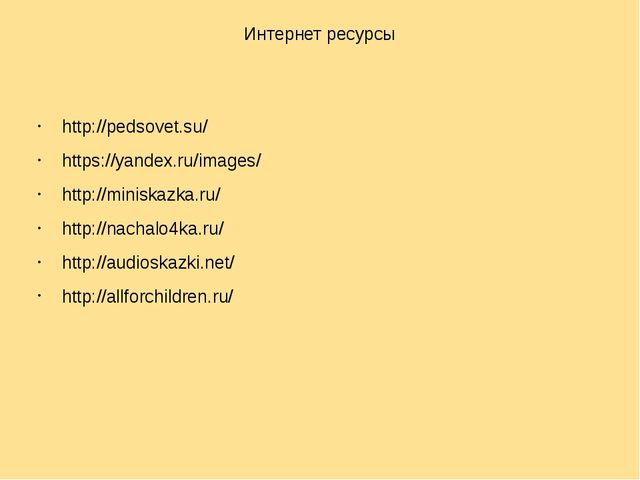 Интернет ресурсы http://pedsovet.su/ https://yandex.ru/images/ http://miniska...