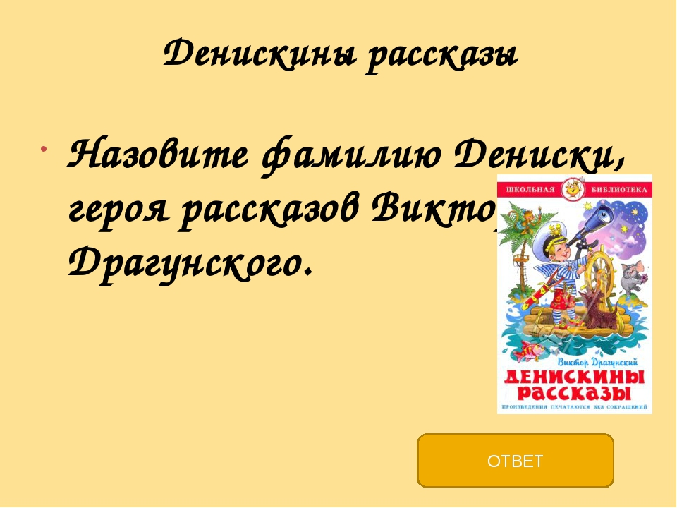 Денискины рассказы Назовите фамилию Дениски, героя рассказов Виктора Драгунск...