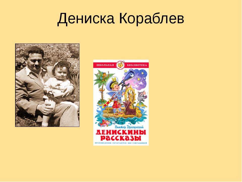 Дениска Кораблев