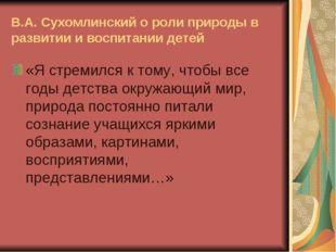 В.А. Сухомлинский о роли природы в развитии и воспитании детей «Я стремился к