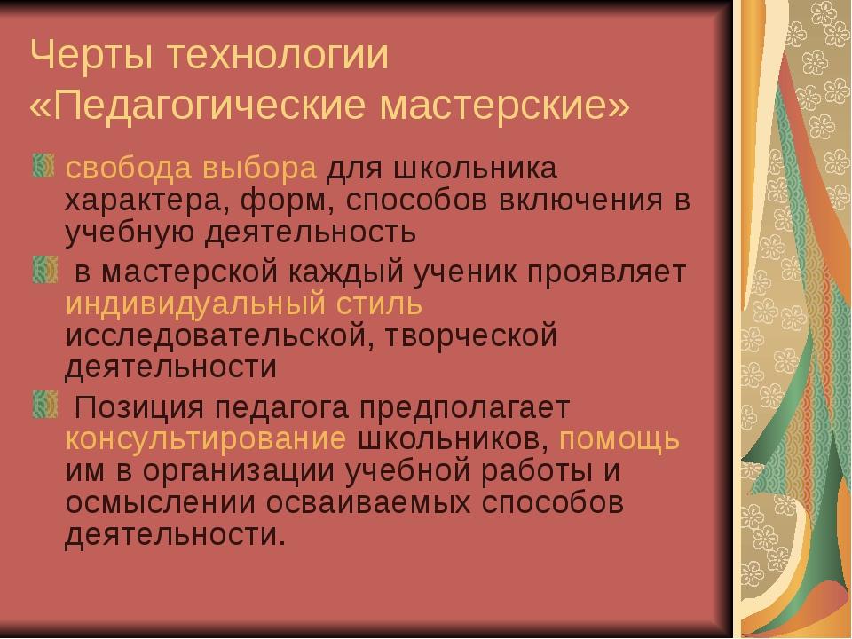 Черты технологии «Педагогические мастерские» свобода выбора для школьника хар...