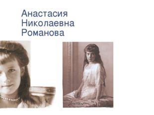 Анастасия Николаевна Романова